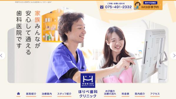 ほりべ歯科クリニック